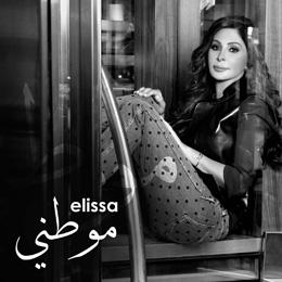 -أغنية-أليسا-موطني.jpg