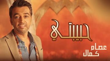 كلمات أغنية حبيبتي عصام كمال!!