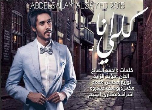 كلمات أغنية عبد السلام الزايد كلي أنا
