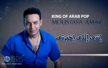 كلمات أغنية مصطفى قمر إنتي اللي إخترتي