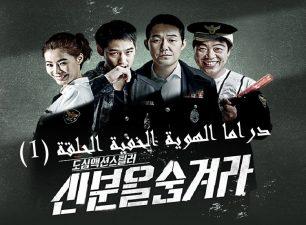 مسلسل | الهوية الخفية – الحلقة (1) Hidden Identity – Episode | مترجم
