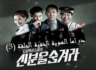 مسلسل | الهوية الخفية – الحلقة (3) Hidden Identity – Episode | مترجم
