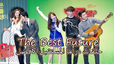 جميع حلقات | مسلسل | المستقبل الأفضل | The Best Future – Episodes | مترجم
