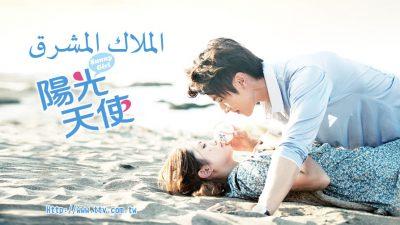 جميع حلقات مسلسل الملاك المشرق Sunshine Angel مترجم!!