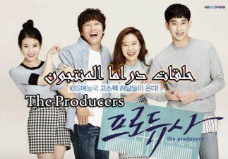 جميع حلقات مسلسل المنتجون The Producers Episodes مترجم