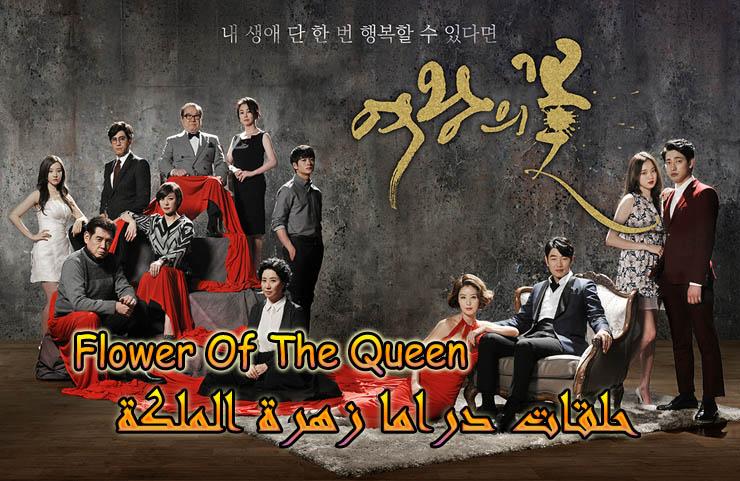 -حلقات-مسلسل-زهرة-الملكة-Flower-Of-The-Queen-Episodes-مترجم.jpg