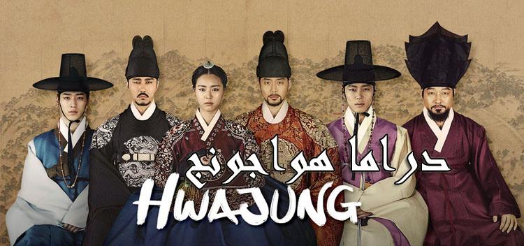 جميع حلقات مسلسل Hwajung هواجونغ مترجمة