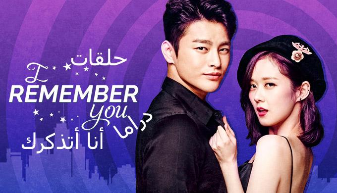 جميع حلقات | مسلسل | أنا أتذكرك | I Remember You – Episodes | مترجم