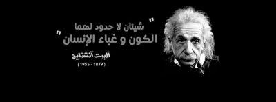 شاهد أعظم 10 شخصيات خدموا البشرية بالعلم في العالم!!