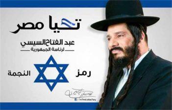 شاهد السيسي أول من سمح لليهود يقيمون شعائرهم ولأول مرة في مصر رغم التزامن مع قصف غزة!!