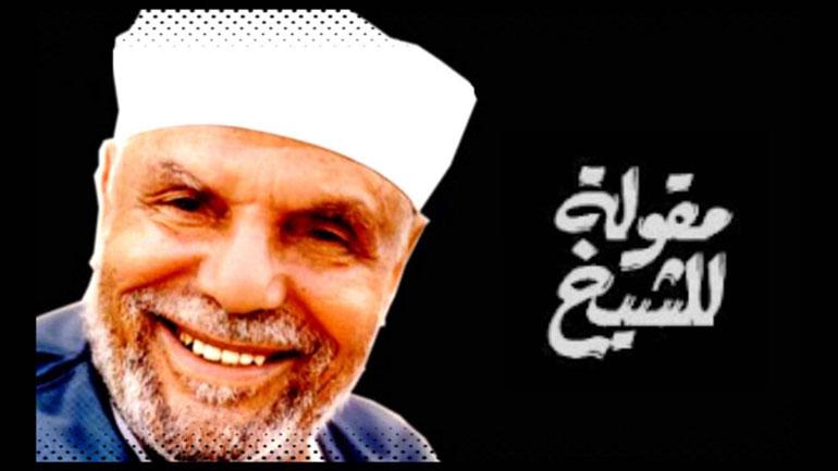 شاهد الشيخ الشعراوي كيف تتغلب على شهواتك بالكامل!!