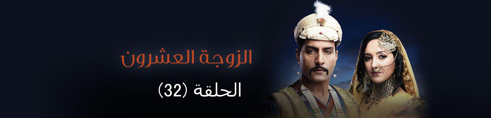 شاهد مسلسل الزوجة العشرون الحلقة 32 مدبلج!!