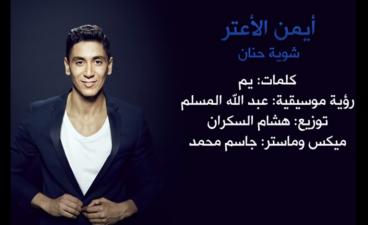 كلمات أغنية شوية حنان أيمن الأعتر!!