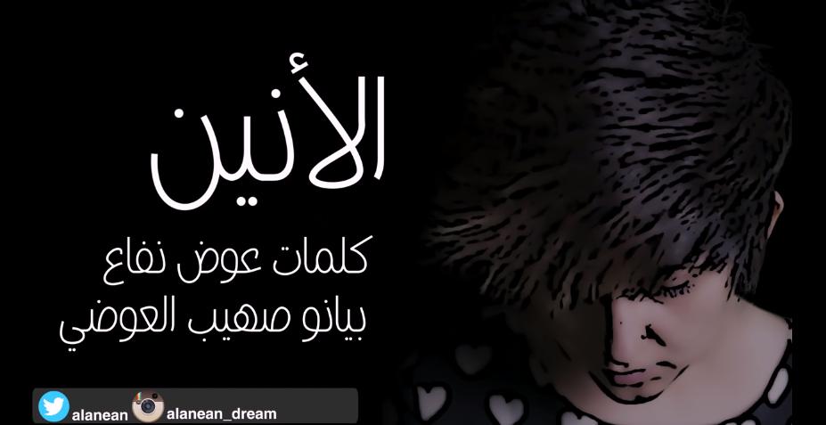 كلمات أغنية هلا بريحة هلي الأنين!!