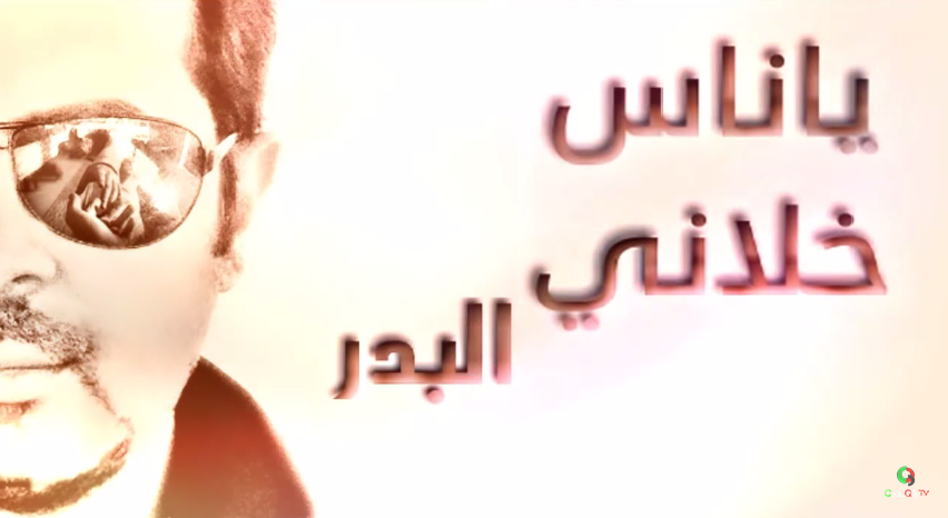 كلمات أغنية ياناس خلاني البدر!!