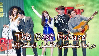 مسلسل   المستقبل الأفضل – الحلقة (2) The Best Future – Episode   مترجم