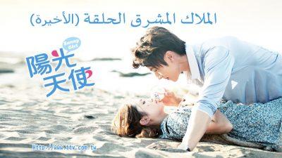 مسلسل الملاك المشرق الحلقة الأخيرة Sunshine Angel Episode Final مترجم