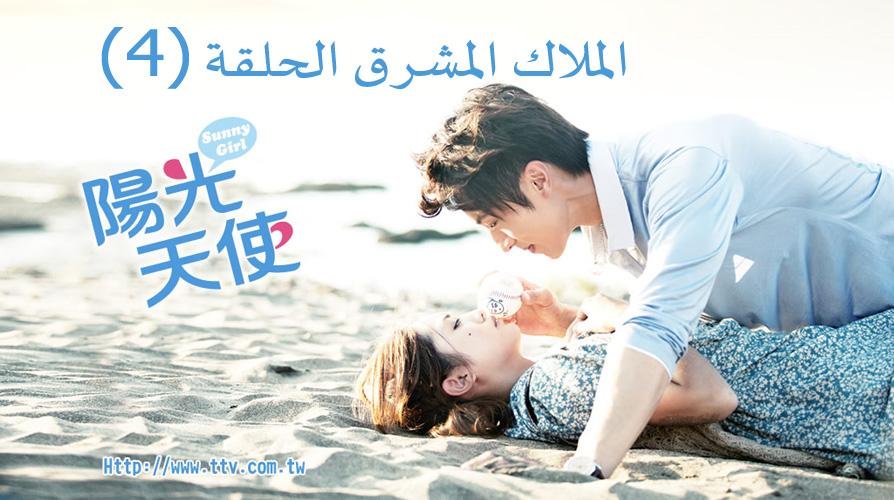 مسلسل الملاك المشرق الحلقة 4 Sunshine Angel Episode مترجم