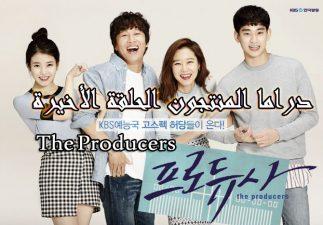 مسلسل المنتجون الحلقة الأخيرة The Producers Episode Final مترجم