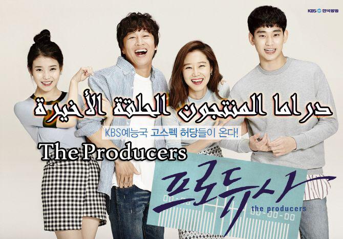 -المنتجون-الحلقة-الأخيرة-The-Producers-Episode-Final-مترجم.jpg
