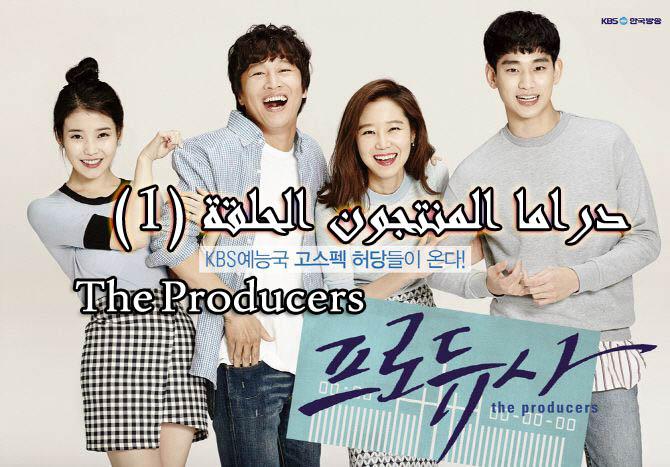 مسلسل المنتجون الحلقة 1 The Producers Episode مترجم