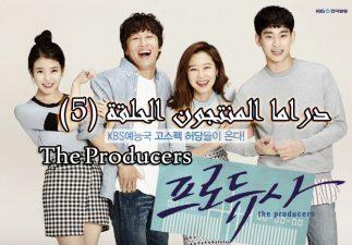 مسلسل المنتجون الحلقة 5 The Producers Episode مترجم