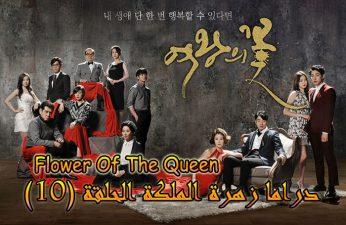 مسلسل   زهرة الملكة – الحلقة (10) Flower Of The Queen – Episode   مترجم