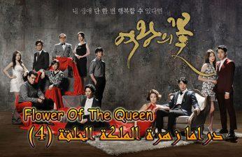 مسلسل   زهرة الملكة – الحلقة (4) Flower Of The Queen – Episode   مترجم