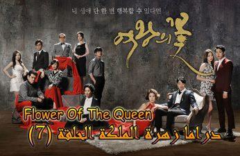 مسلسل | زهرة الملكة – الحلقة (7) Flower Of The Queen – Episode | مترجم