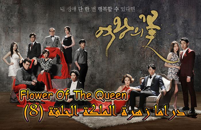 مسلسل | زهرة الملكة – الحلقة (8) Flower Of The Queen – Episode | مترجم