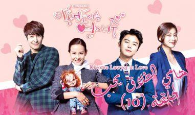 مسلسل محامي الطلاق يحب الحلقة 10 Divorce Lawyer In Love Episode مترجم