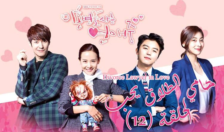 مسلسل محامي الطلاق يحب الحلقة 12 Divorce Lawyer In Love Episode مترجم
