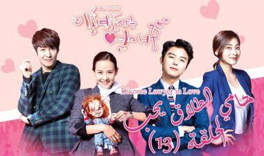 مسلسل محامي الطلاق يحب الحلقة 13 Divorce Lawyer In Love Episode مترجم