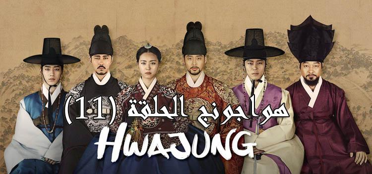 مسلسل هواجونغ الحلقة 11 Hwajung Episode مترجم