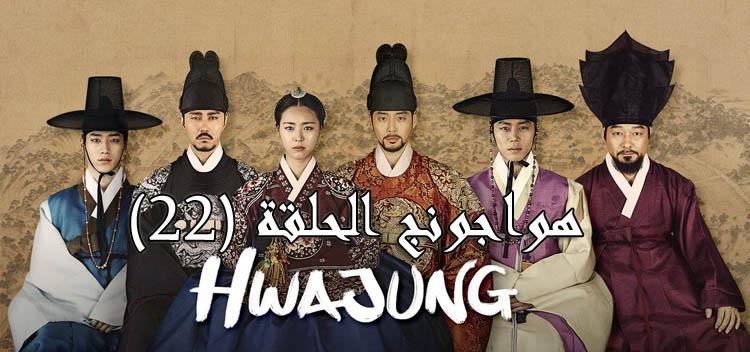 مسلسل هواجونغ الحلقة 22 Hwajung Episode مترجم