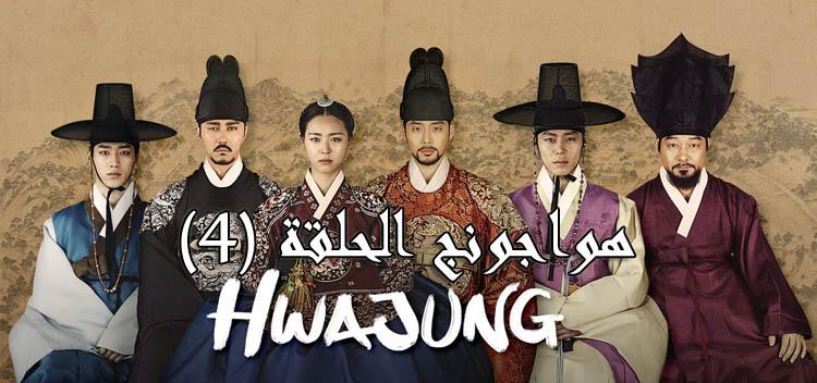 مسلسل هواجونغ الحلقة 4 Hwajung Episode مترجم
