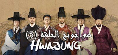 مسلسل هواجونغ الحلقة 5 Hwajung Episode مترجم