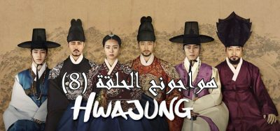 مسلسل هواجونغ الحلقة 8 Hwajung Episode مترجم