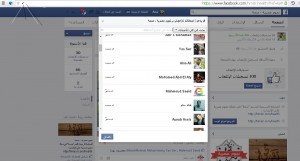 Facebook Invite All 03
