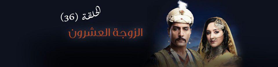 Mosalsal-al-zawja-al3shron-36.jpg