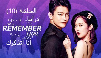 مسلسل | أنا أتذكرك – الحلقة (10) I Remember You – Episode | مترجم