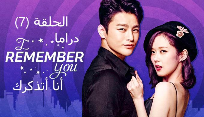 مسلسل | أنا أتذكرك – الحلقة (7) I Remember You – Episode | مترجم