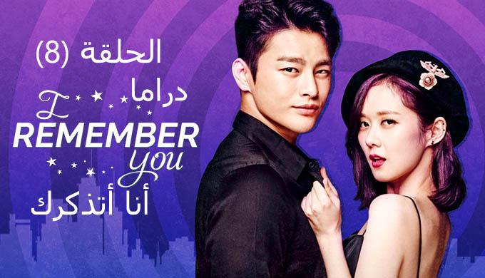 -أتذكرك-الحلقة-8-I-Remember-You-Episode.jpg