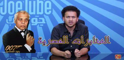 برنامج   جو تيوب   المخابرات المصرية   يوتيوب اونلاين