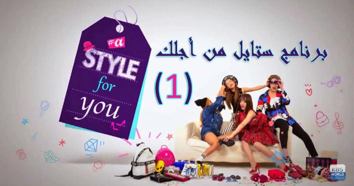 برنامج | ستايل من أجلك – الحلقة (1) A Style For You – Episode | مترجم