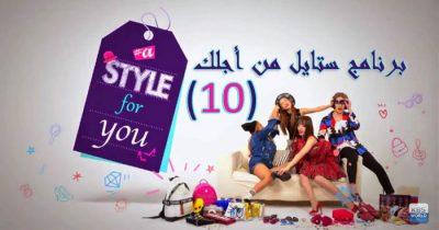برنامج | ستايل من أجلك – الحلقة (10) A Style For You – Episode | مترجم