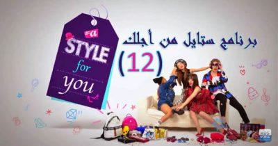 برنامج | ستايل من أجلك – الحلقة (12) A Style For You – Episode | مترجم