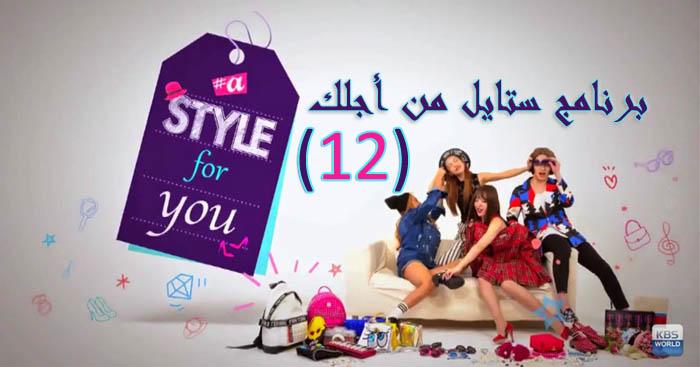 برنامج   ستايل من أجلك – الحلقة (12) A Style For You – Episode   مترجم