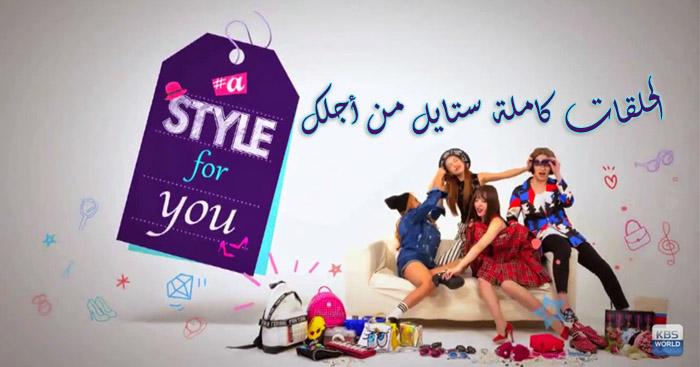 -حلقات-برنامج-ستايل-من-أجلك-A-Style-For-You-Episodes-مترجم.jpg