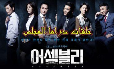 جميع حلقات | مسلسل | المجلس | Assembly – Episodes | مترجم